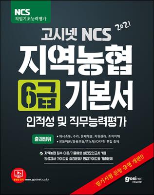 2021 고시넷 NCS 지역농협 6급 기본서