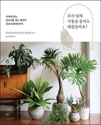 우리 집에 식물을 들여도 괜찮을까요?