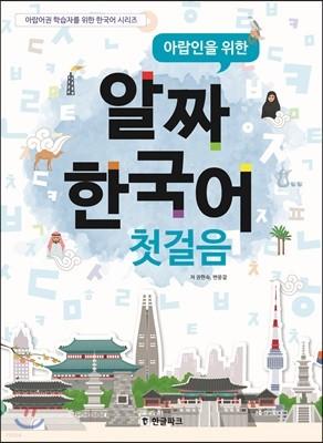 아랍인을 위한 알짜 한국어 첫걸음