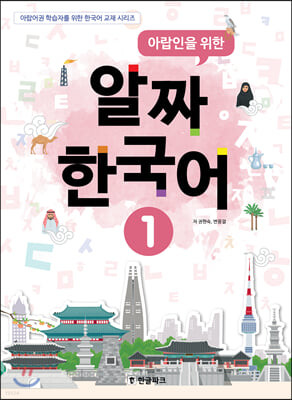 아랍인을 위한 알짜 한국어 1