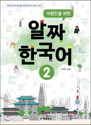 아랍인을 위한 알짜 한국어 2