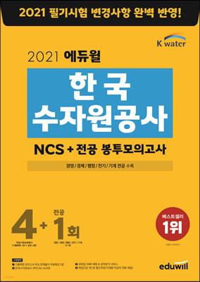 2021 에듀윌 한국수자원공사 NCS+전공 봉투모의고사 4+1회