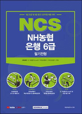 2021 NCS NH농협은행 6급 필기전형