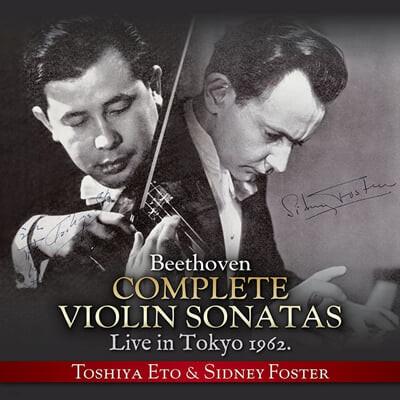 Toshiya Eto / Sidney Foster 베토벤: 바이올린 소나타 전곡 (Beethoven: Complete Violin Sonatas)
