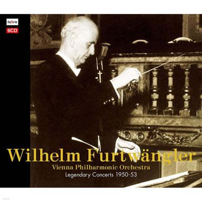 Wilhelm Furtwangler 푸르트뱅글러의 전설의 콘서트 1950-1953 (Legendary Concerts)