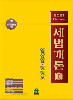 2021 세법개론