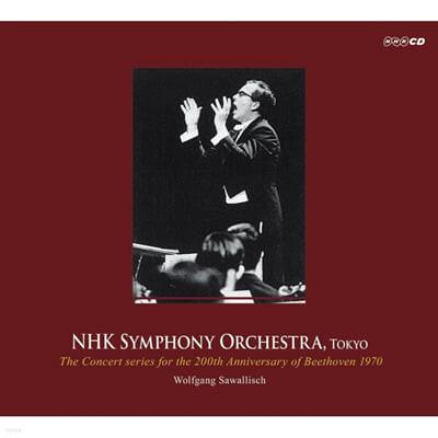 Wolfgang Sawallisch 베토벤: 교향곡 전곡집, 서곡집, 합창환상곡, 장엄미사 (Beethoven: Complete Symphonies, Overtures, Choral Fantasy, Missa Solemnis Op.123)