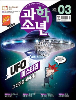 과학소년 (월간) : 3월 [2021]