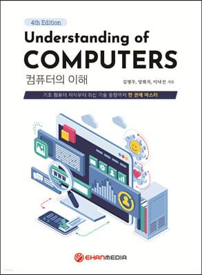 Understanding of Computers 컴퓨터의 이해