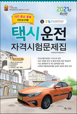 2021 택시운전자격시험 문제집 (대전.충남.충북지역 응시자용) (8절)