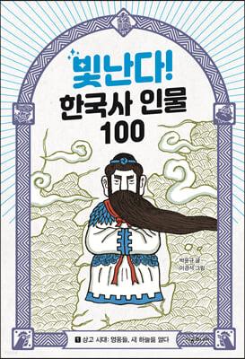 빛난다! 한국사 인물 100 1