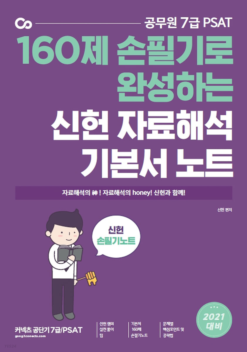 2021 7급 PSAT 신헌 자료해석 기본서 손필기 노트