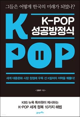 K-POP 케이팝 성공방정식