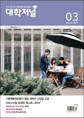 대학저널 (월간) : 3월 [2021]