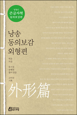 낭송 동의보감 외형편 (큰글자책)