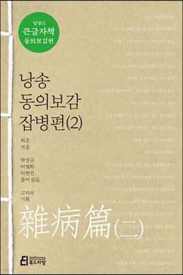 낭송 동의보감 잡병편(2) (큰글자책)