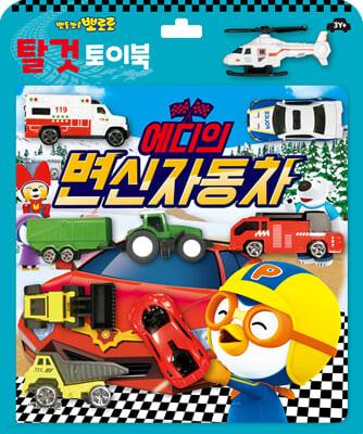 뽀롱뽀롱 뽀로로 탈 것 토이북 : 에디의 변신 자동차