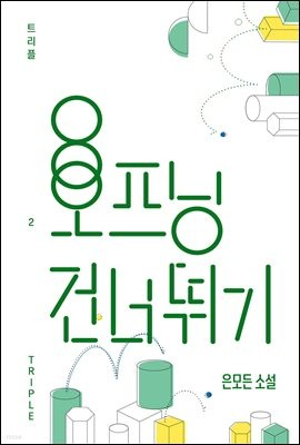[단독] 오프닝 건너뛰기