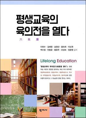 평생교육의 육의전을 열다