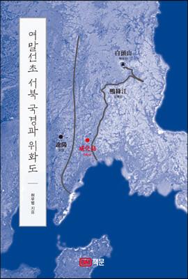 여말선초 서북 국경과 위화도