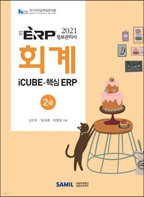 2021 ERP 정보관리사 회계 2급