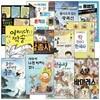 2021 제19회 책과함께 KBS 한국어 능력시험 3급 선정도서 초등 5~6학년(전12권)