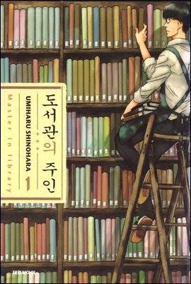 도서관의 주인