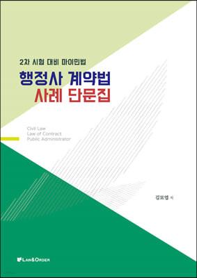 2021 행정사 계약법 사례 단문집