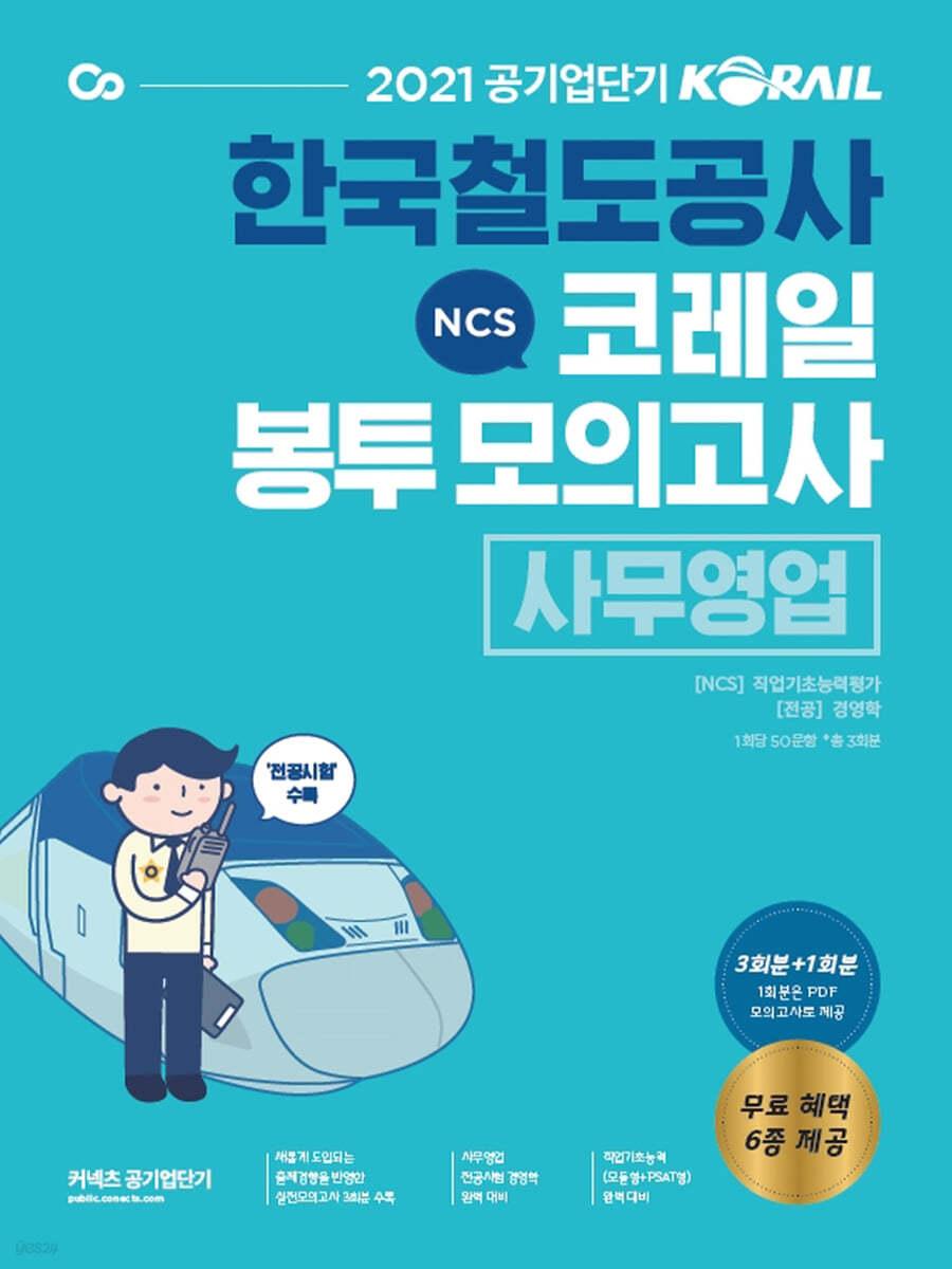 2021 공기업단기 NCS 코레일 한국철도공사 봉투모의고사 사무영업