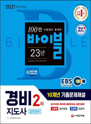 2021 EBS 경비지도사 2차 10개년 기출문제해설 [일반경비]