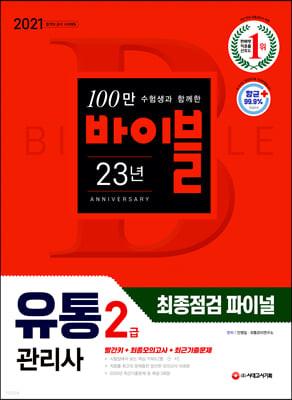 2021 유통관리사 2급 최종점검 파이널