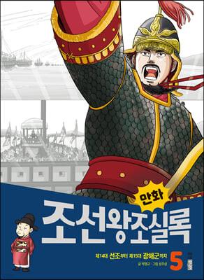 만화 조선왕조실록 5