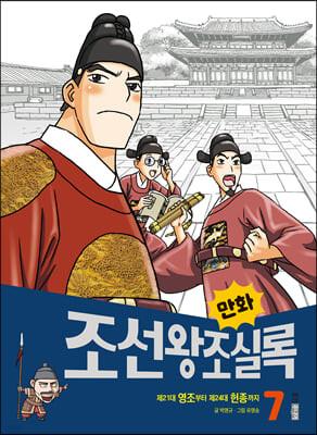 만화 조선왕조실록 7