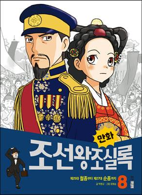 만화 조선왕조실록 8