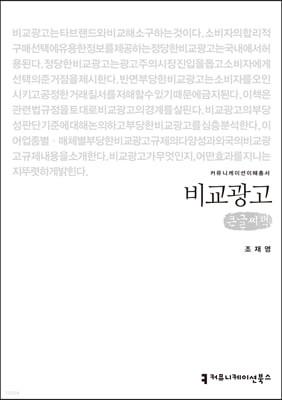 비교광고 (큰글씨책)
