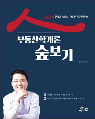2021 공인모 무크랜드 공인중개사 부동산학개론 숲보기