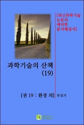 과학기술의 산책(19)