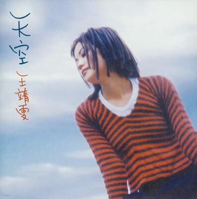 王菲 (왕비, Faye Wong) - 2집 천공 (天空) [LP]