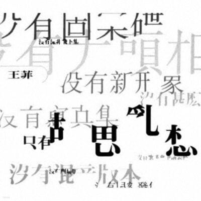 王菲 (왕비, Faye Wong) - 몽유 (夢遊) [LP]