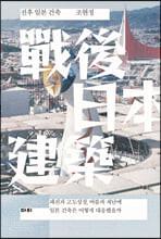 전후 일본 건축