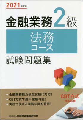 '21 金融業務2級法務コ-ス試驗問題集
