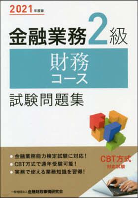 '21 金融業務2級財務コ-ス試驗問題集