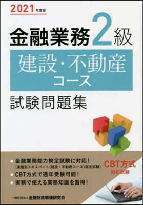 '21 金融業務2級建設.不動産コ―ス試