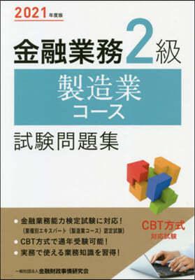 '21 金融業務2級製造業コ-ス試驗問題