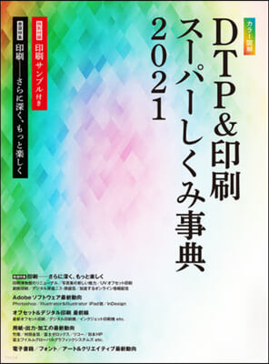 '21 DTP&印刷ス-パ-しくみ事典