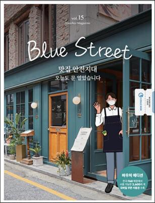 블루스트리트 (BLUE STREET) (계간) : Vol.15 맛집 안전지대 [2021]