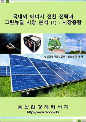 국내외 에너지 전환 전략과 그린뉴딜 시장 분석 (1) : 시장총람