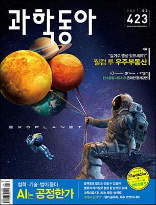 과학동아 (월간) : 3월 [2021]