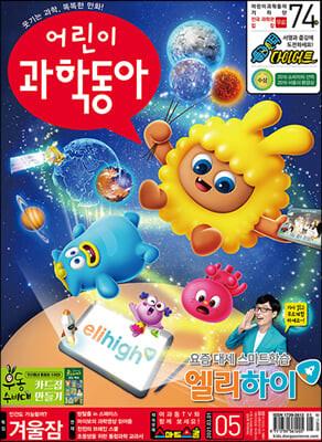어린이 과학동아 (격주간) : 5호 (3/1) [2021]