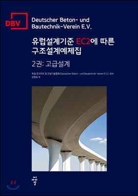 유럽설계기준 EC2에 따른 구조설계예제집 2권: 고급설계